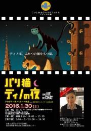 小石川の図書館で「こいしかわワールドフィルム」 仏アニメ映画の上映とトークショー