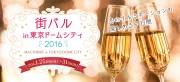 東京ドームシティで「街バル」初開催 イベント特別メニューも
