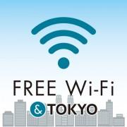 東京都が無料Wi-Fi設置 文京区は都立3施設が対象