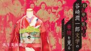 弥生美術館で企画展「谷崎潤一郎文学の着物を見る」 ネットで資金支援募る