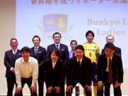 文京区の地元サッカーチームが新体制発表 Jリーグ、なでしこ目指して