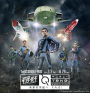 宇宙ミュージアムTeNQで新企画展 「サンダーバード ARE GO」とコラボ