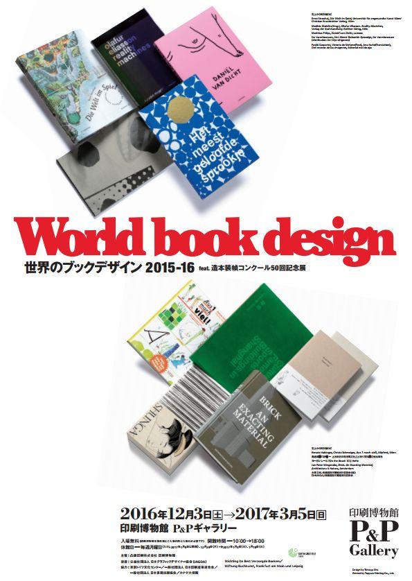 印刷博物館で「世界のブックデザイン」展 「世界で最も美しい本」180点展示