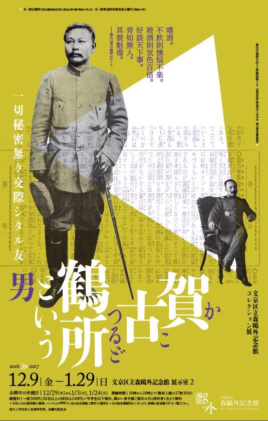 千駄木の森鴎外記念館で「賀古鶴所という男/一切秘密無ク交際シタル友」展