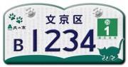 文京区がオリジナルナンバープレート交付 区制70周年で、本や漱石作品に着想