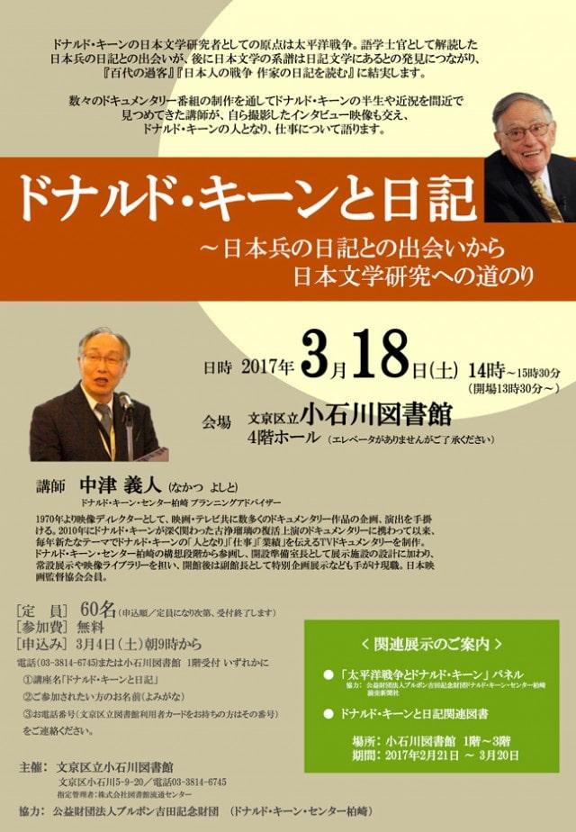 文京・小石川図書館でドナルド・キーンさんパネル展 トークイベントも