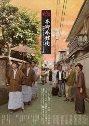 文京シビックセンターで「歓迎!本郷旅館街」展 閉館した「朝陽館」の記録も
