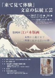 文京の伝統工芸を体験 根津・不忍通りふれあい館でイベント