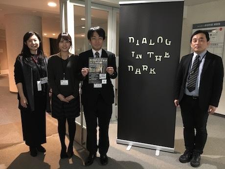 左からダイアログ・イン・ザ・ダークの高橋安芸子さん、障害福祉課の宮川美帆さん、同・内山真宏さん、同係長の中澤功志さん