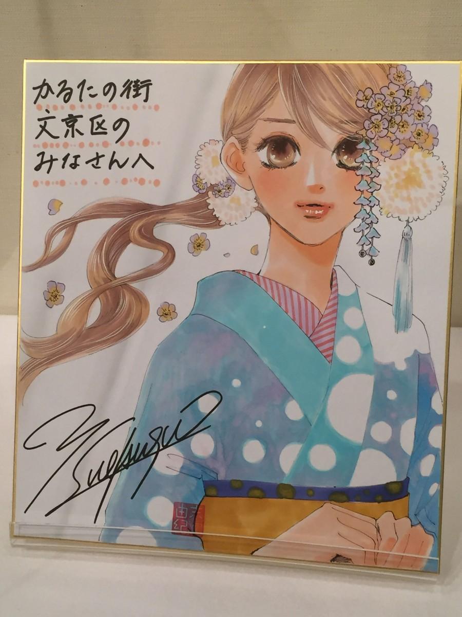 漫画家・末次由紀さん書き下ろしサイン色紙