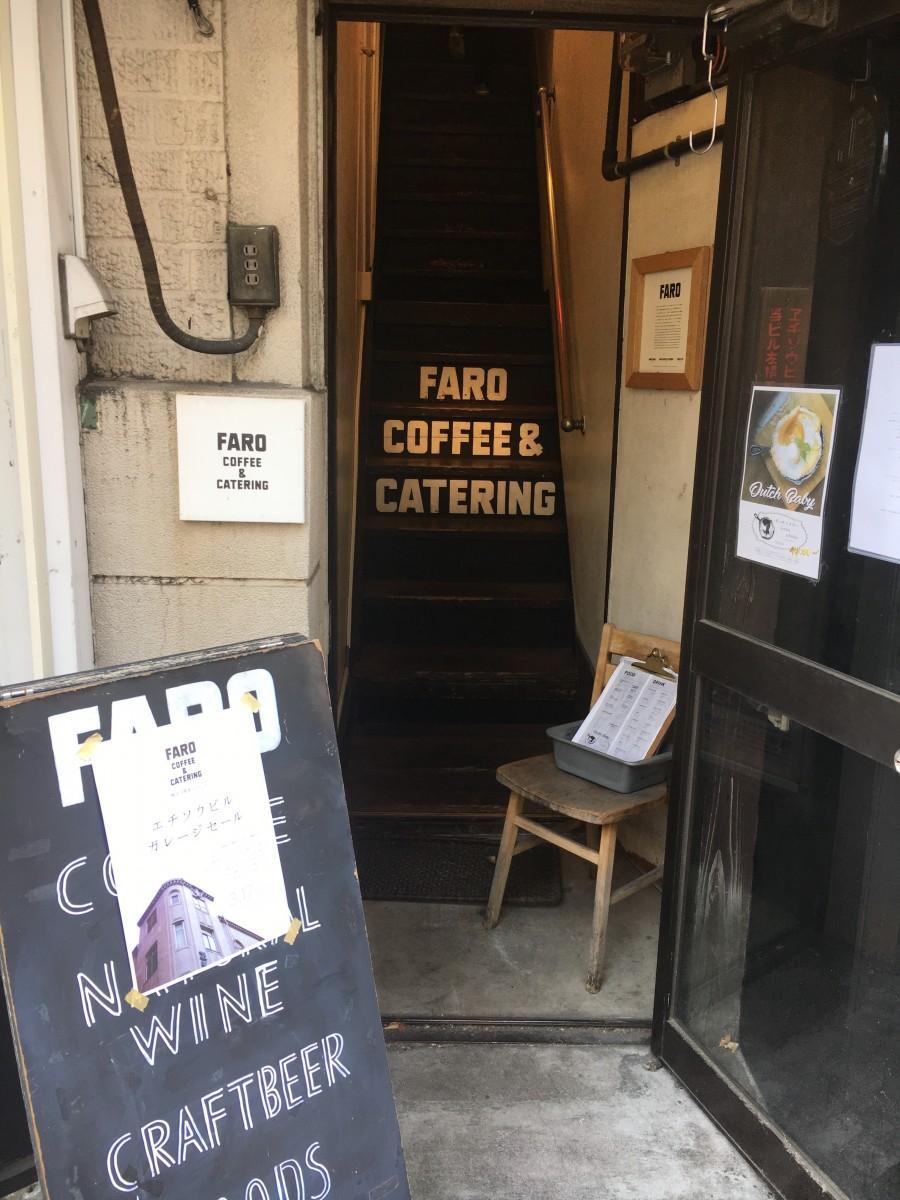 「FARO COFFEE & CATERING」入り口 レトロな階段を上った2階にカフェがある