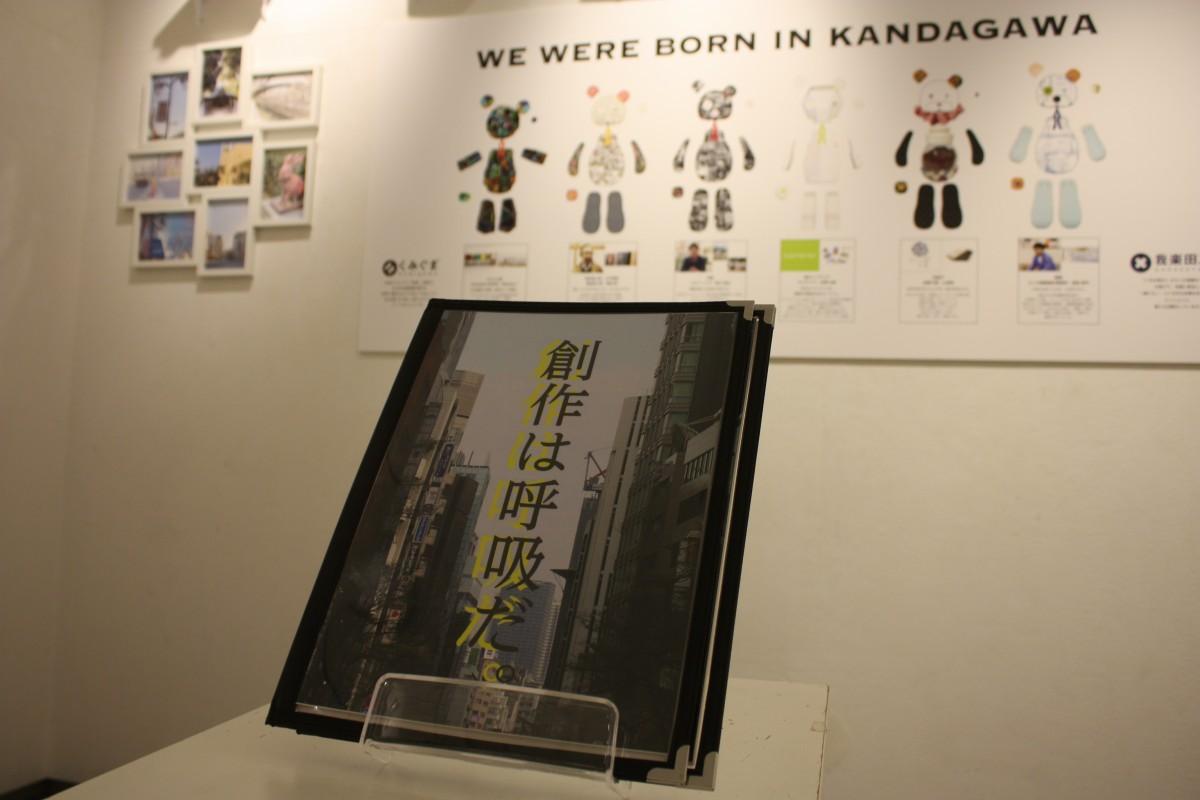 主催の岡村杏奈さんが本展示に込めた思いをつづった「創作は呼吸だ。」