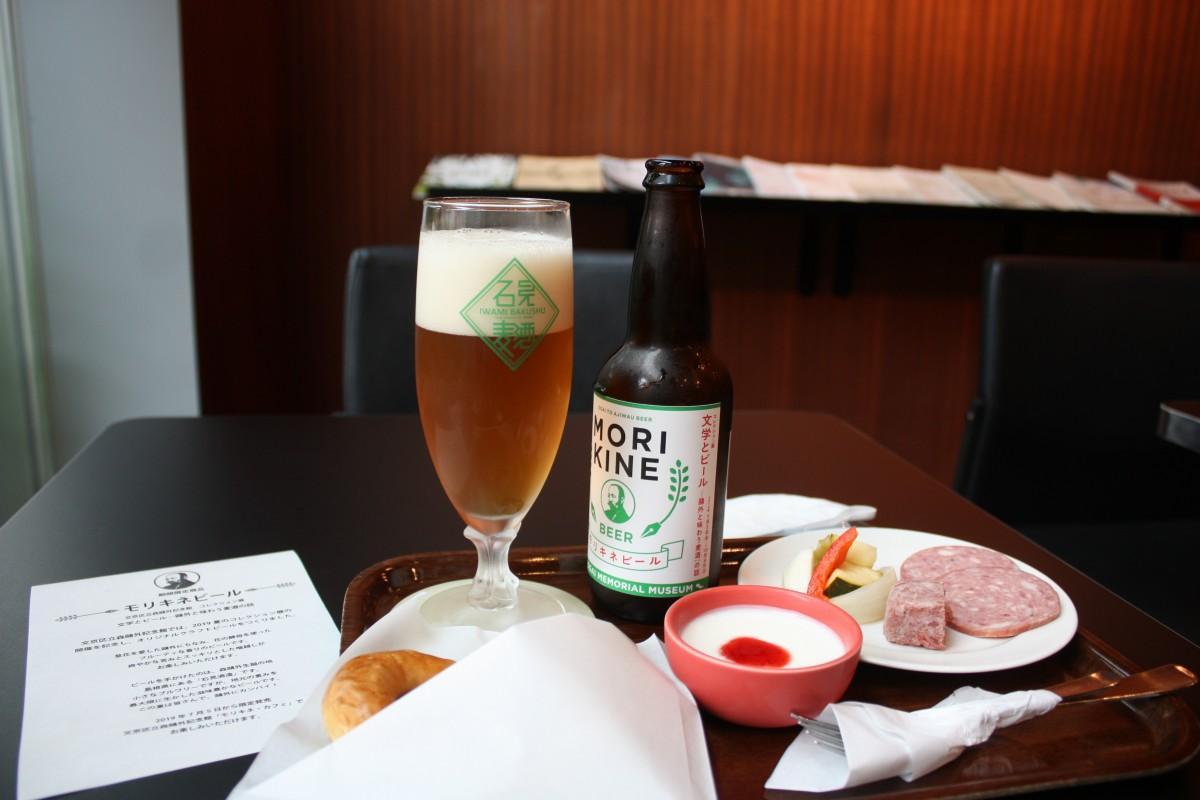 島根県のブリュワリー「石見麦酒」のオリジナル・クラフトビールと「モリキネプレート」