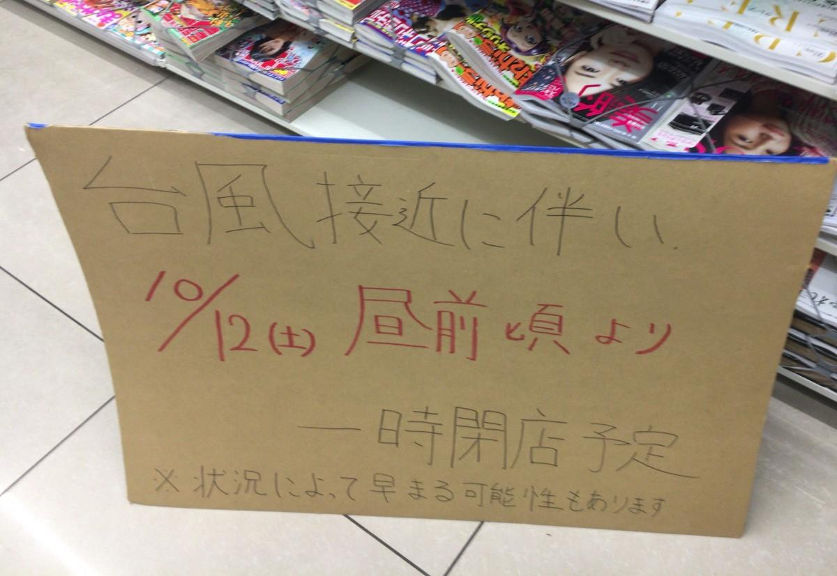 臨時休業を伝える区内コンビニエンスストア店頭(11日夜撮影)