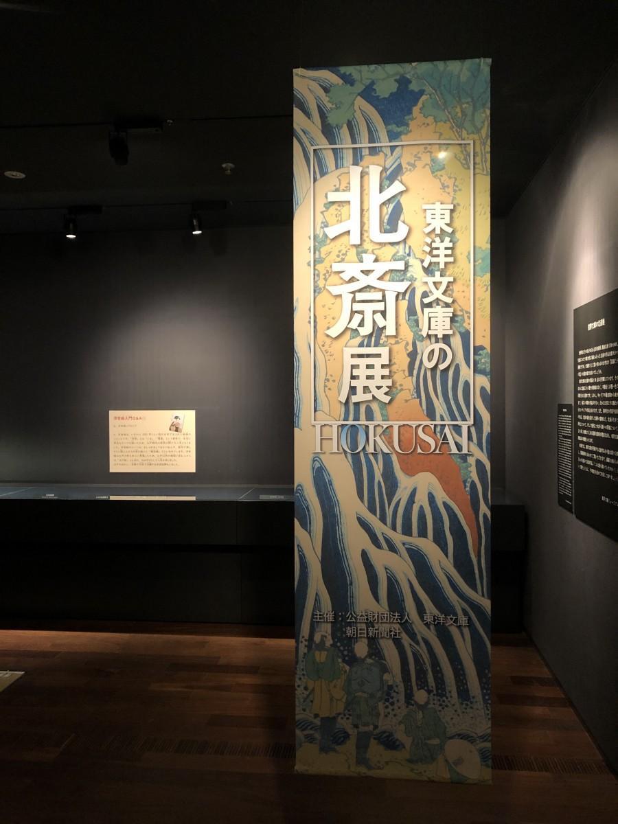 「東洋文庫の北斎展」入り口のバナー。「北斎ブルー」を思わせる青のグラデーションがポイント