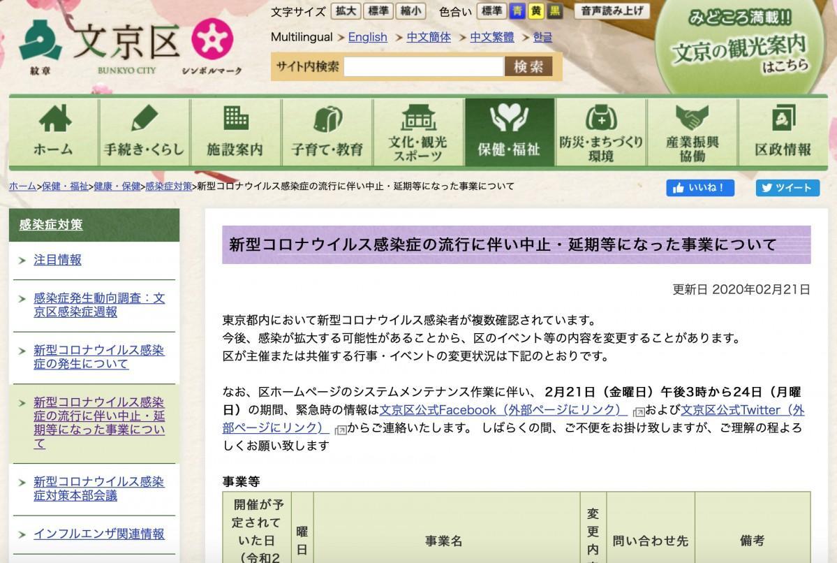 新型コロナウイルスに関する情報を伝える区ホームページ