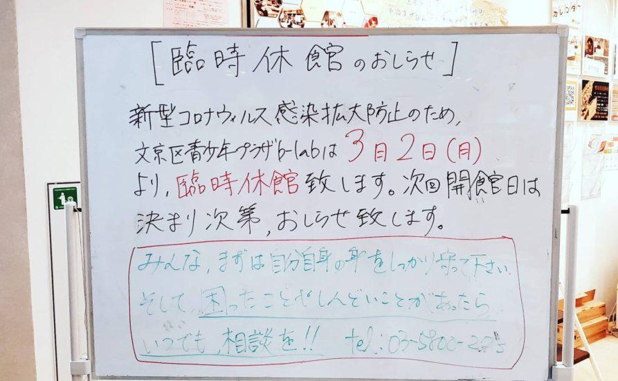 文京・教育センター内中高生向け施設「青少年プラザ(b-lab)」
