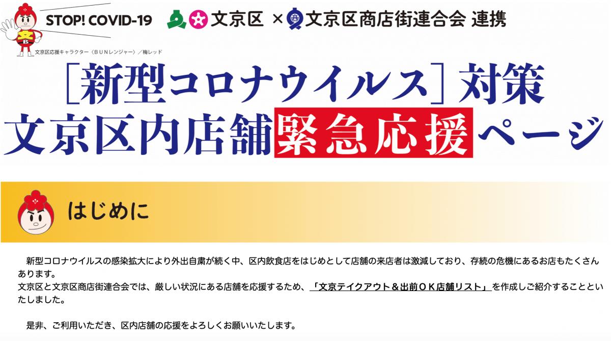 「新型コロナウイルス対策 文京区内店舗緊急応援ページ」トップ画像