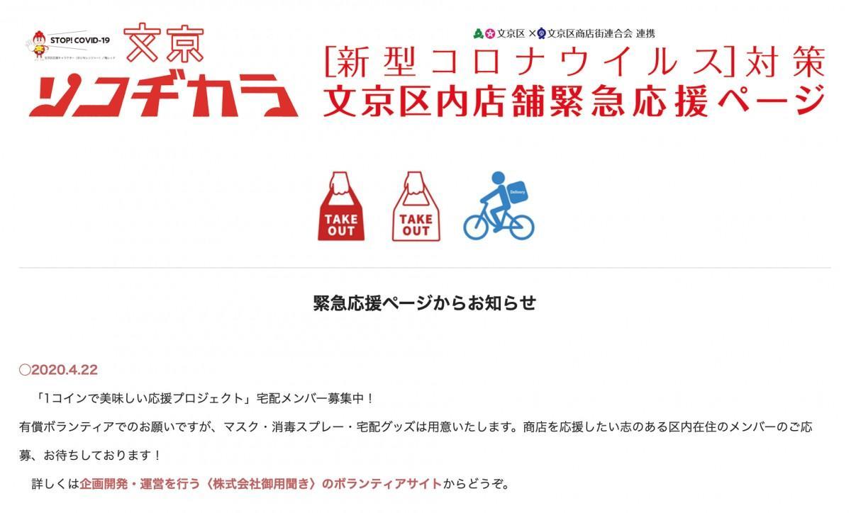 リニューアルした「文京ソコヂカラ」専用サイト