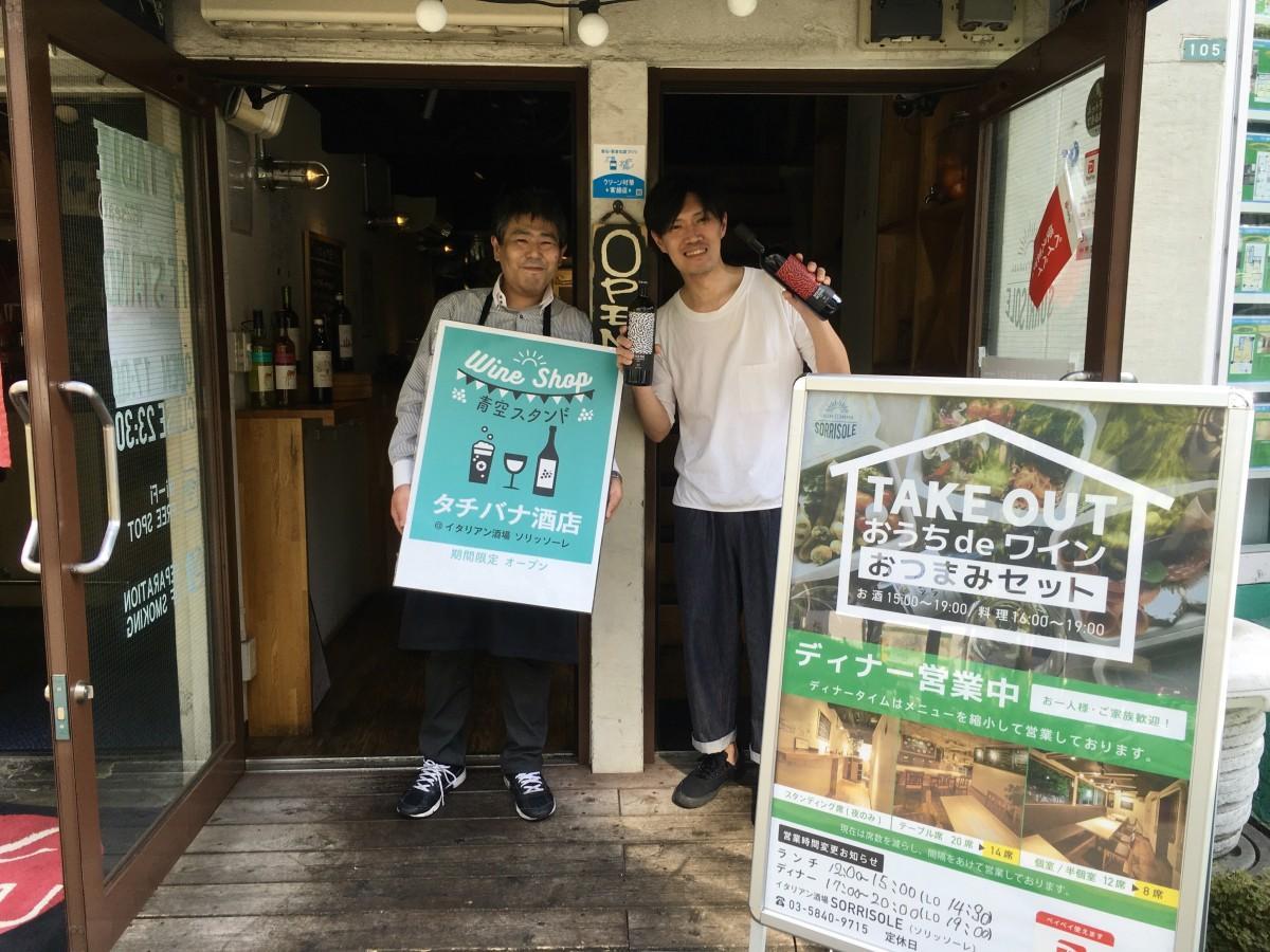 「タチバナ酒店」店頭で、橘良一さん(左)と川瀬亮太さん(右)