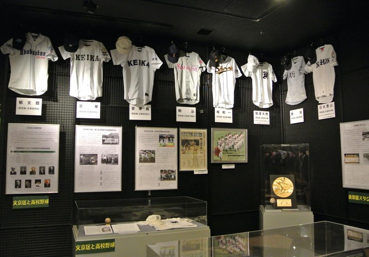 文京区内8校の高校野球ユニフォームの展示