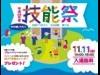 文京・後楽で「技能祭」 体験型イベントや「ものづくり」コーナーも