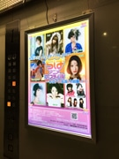 千葉でアニメと地元の魅力発信「ちばアニ」 アニメソングアーティスト集結