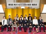 角川つばさ文庫小説賞 千葉市内小学生が準グランプリ獲得