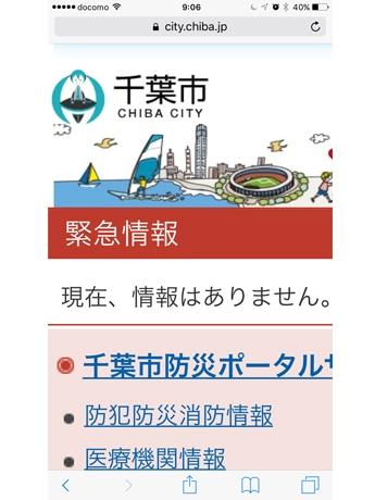 千葉市ホームページ(スクリーンショット一部拡大)