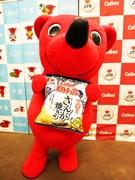 カルビーご当地ポテトチップス、千葉は「さんが焼き味」に 県庁で発表会
