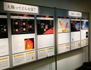 千葉市科学館で「太陽のふしぎ」展 観測衛星「ひので」で撮影された写真も