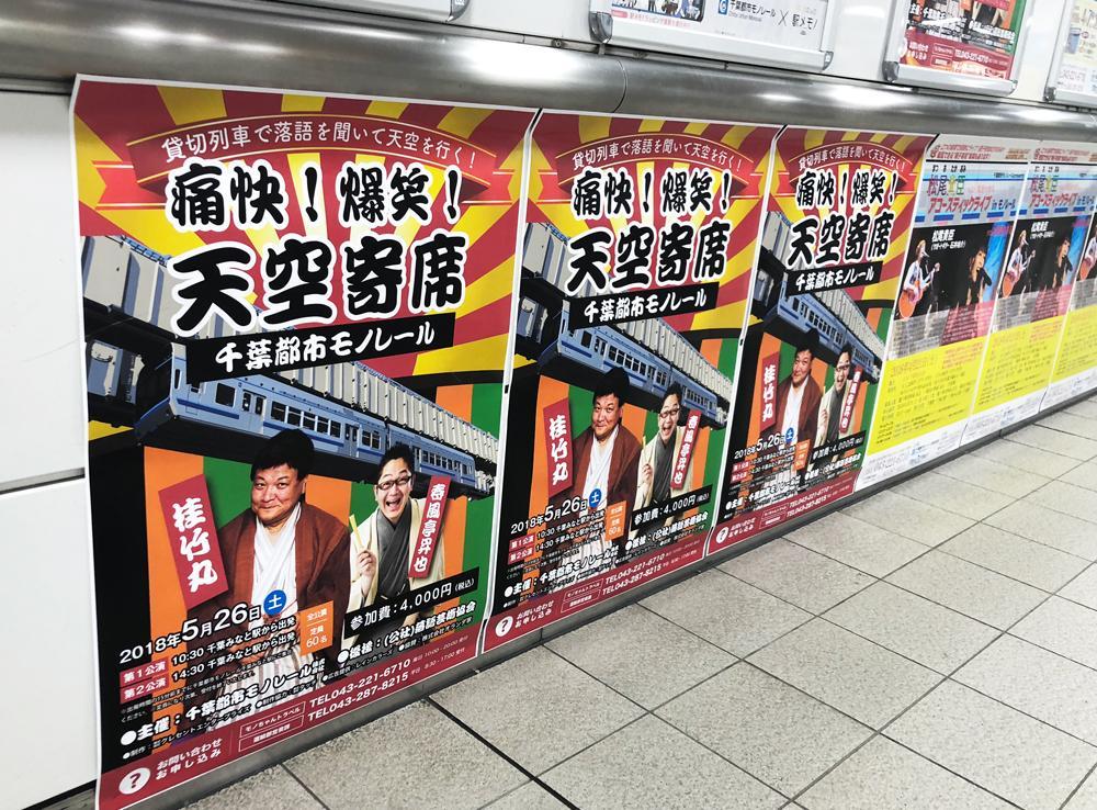千葉駅構内に掲示されたポスター
