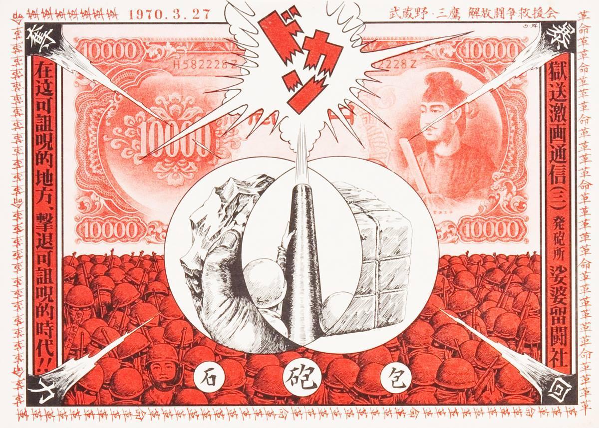 娑婆留闘社「獄送檄画通信(三)」(1970年、千葉市美術館蔵)©1970 Akasegawa Genpei