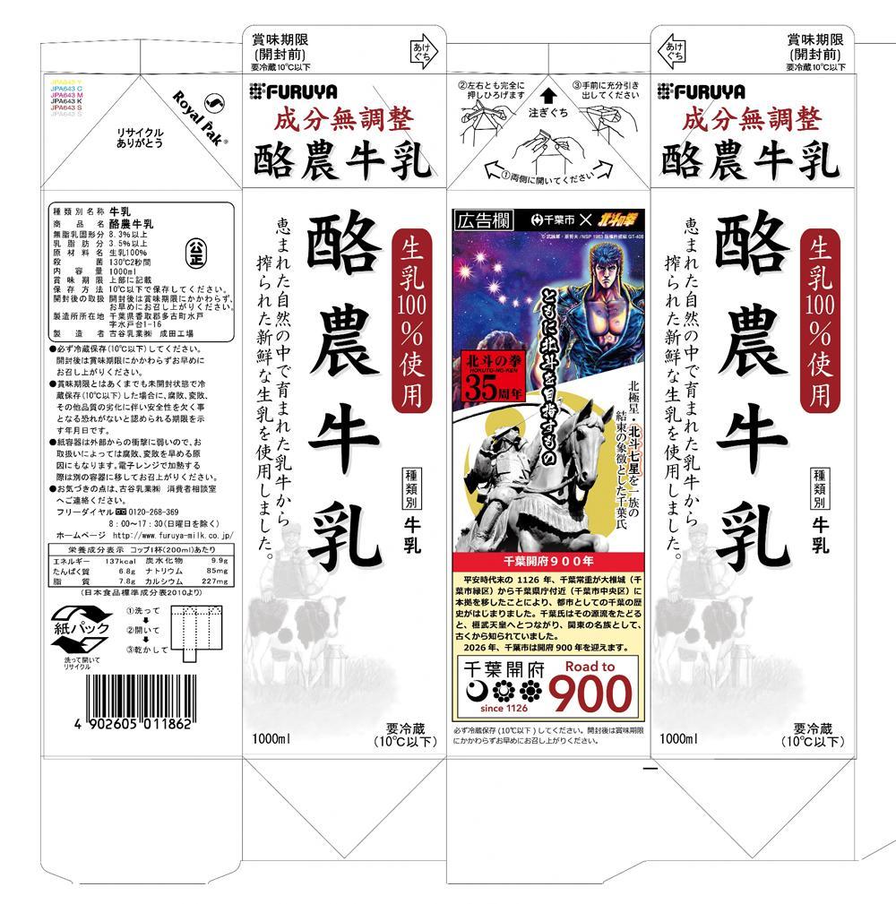 第1弾となるデザインの展開図©武論尊・原哲夫/NSP1983 版権許諾証GT-408
