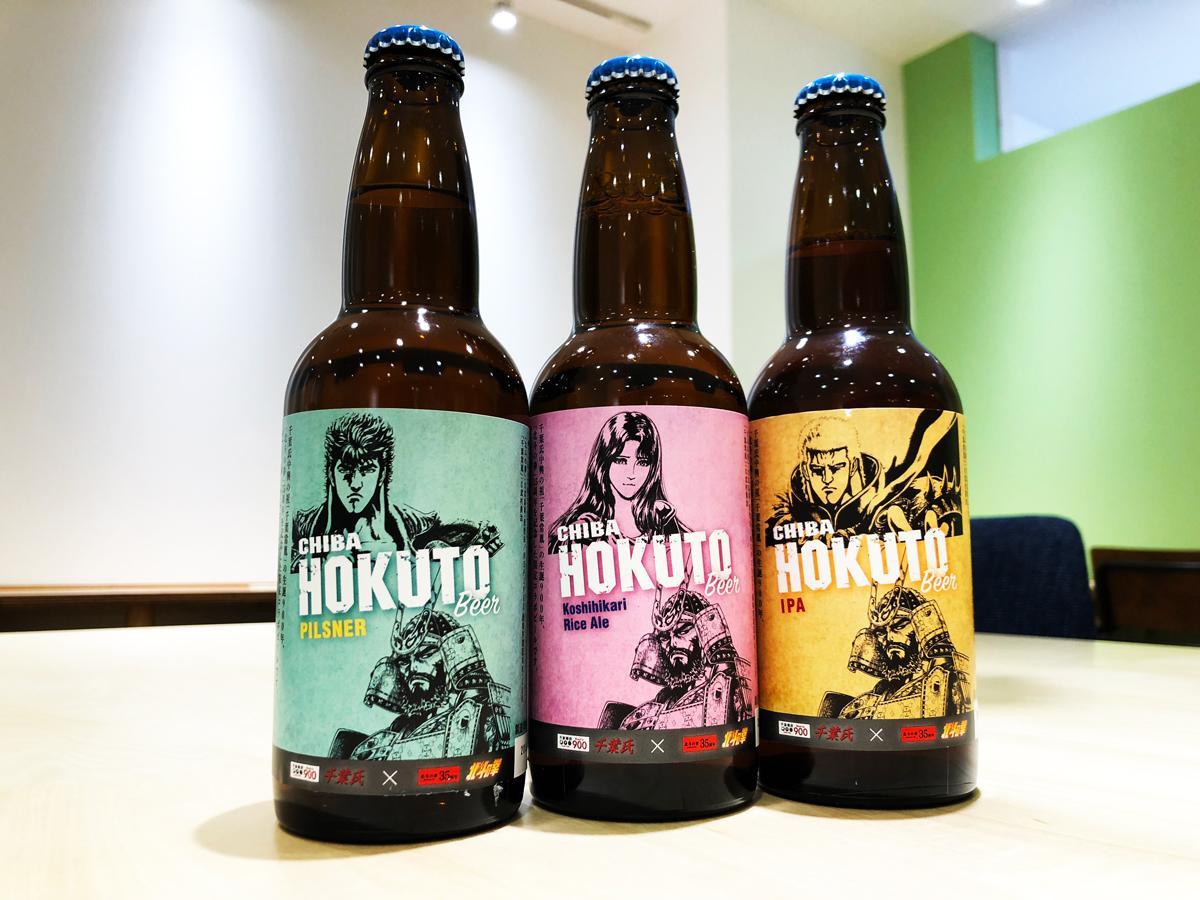 「CHIBA HOKUTO BEER」のボトル3種