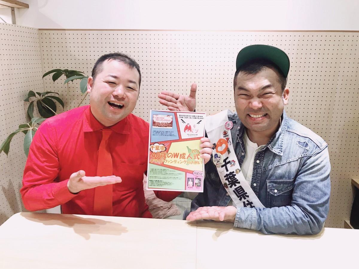 クラウドファンディングを募る(右から)うっほ菅原さん、ばっしーさん