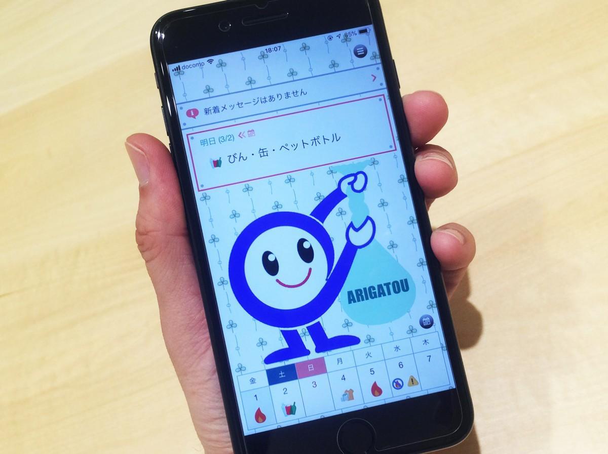 「さんあ~る」スマートフォン画面