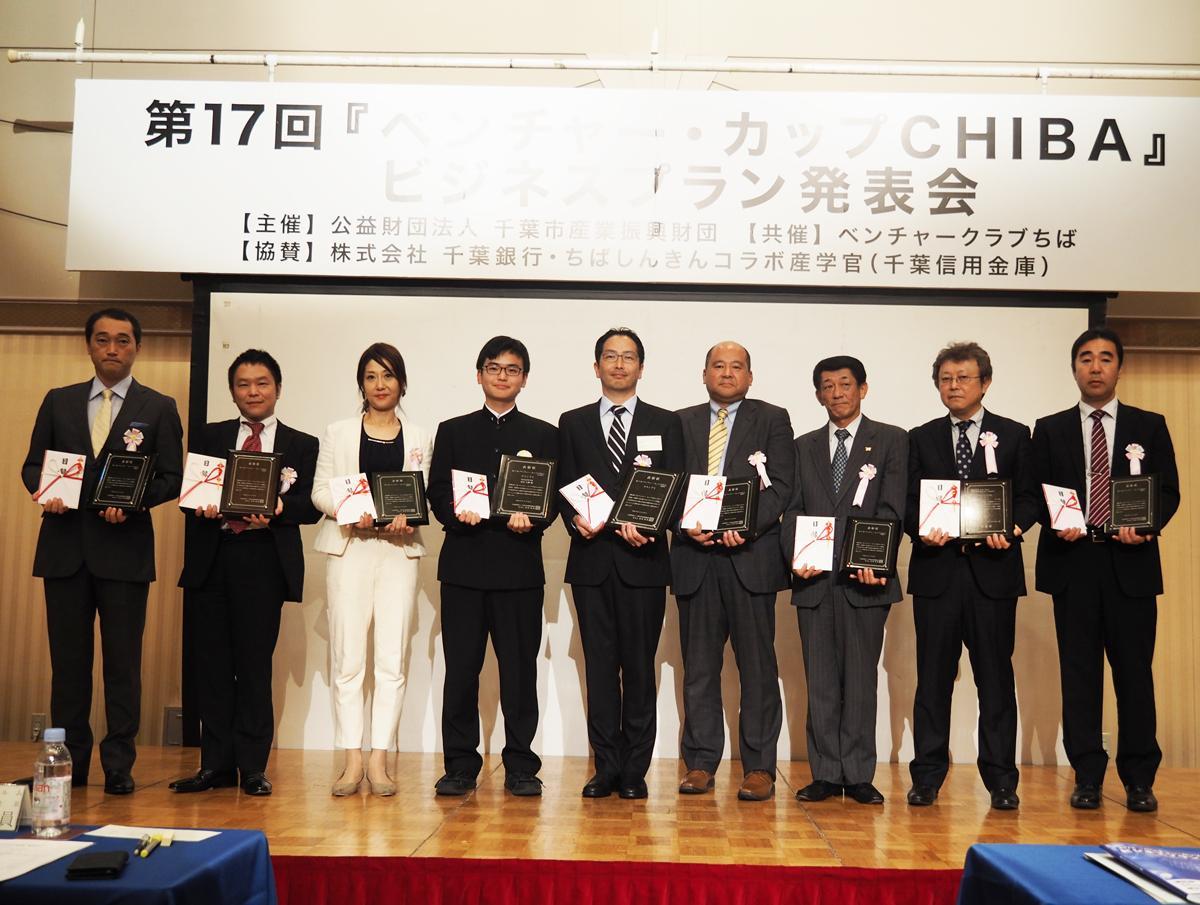 昨年度のビジネスプラン表彰者たち