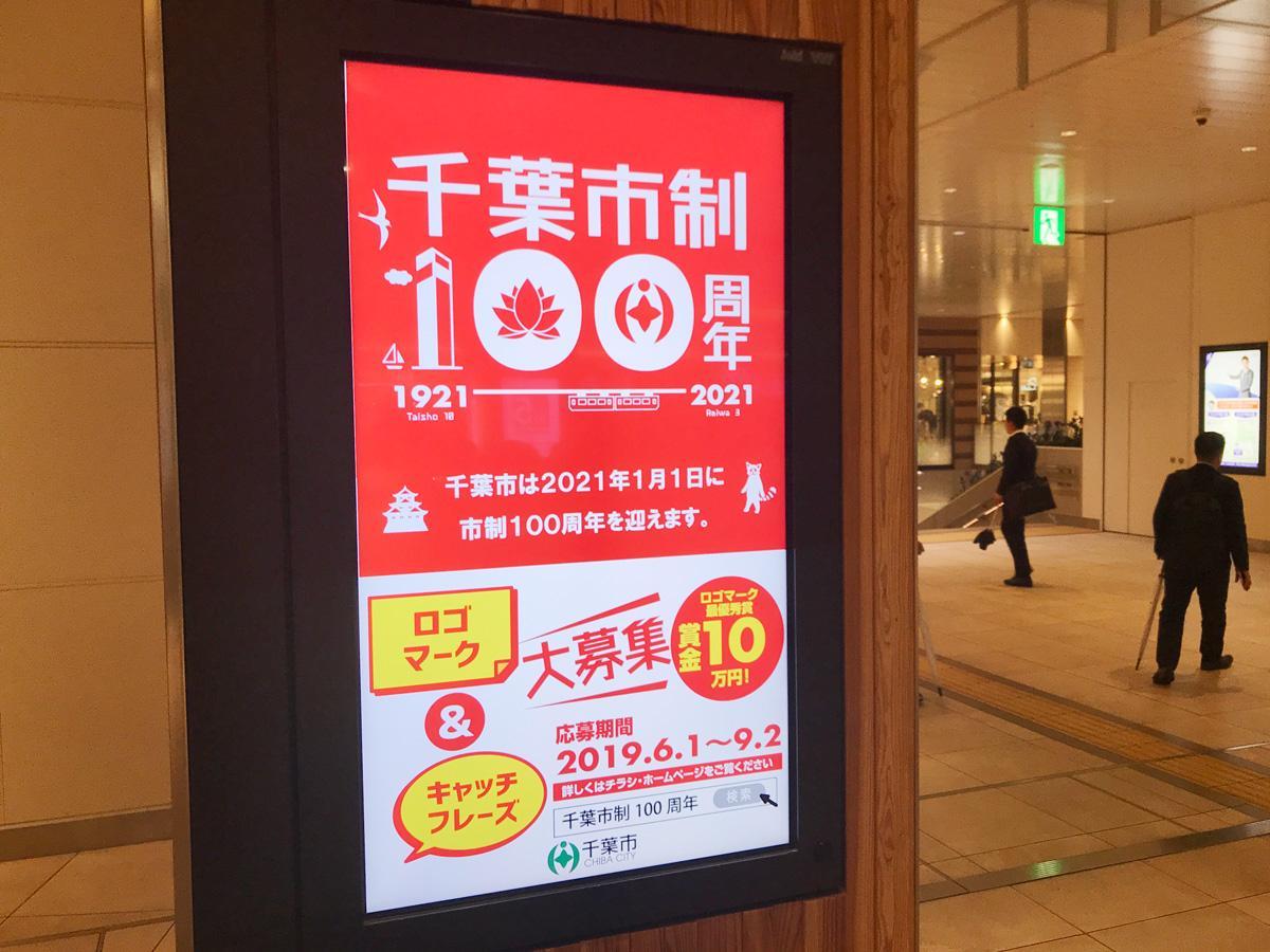 JR千葉駅のデジタルサイネージ