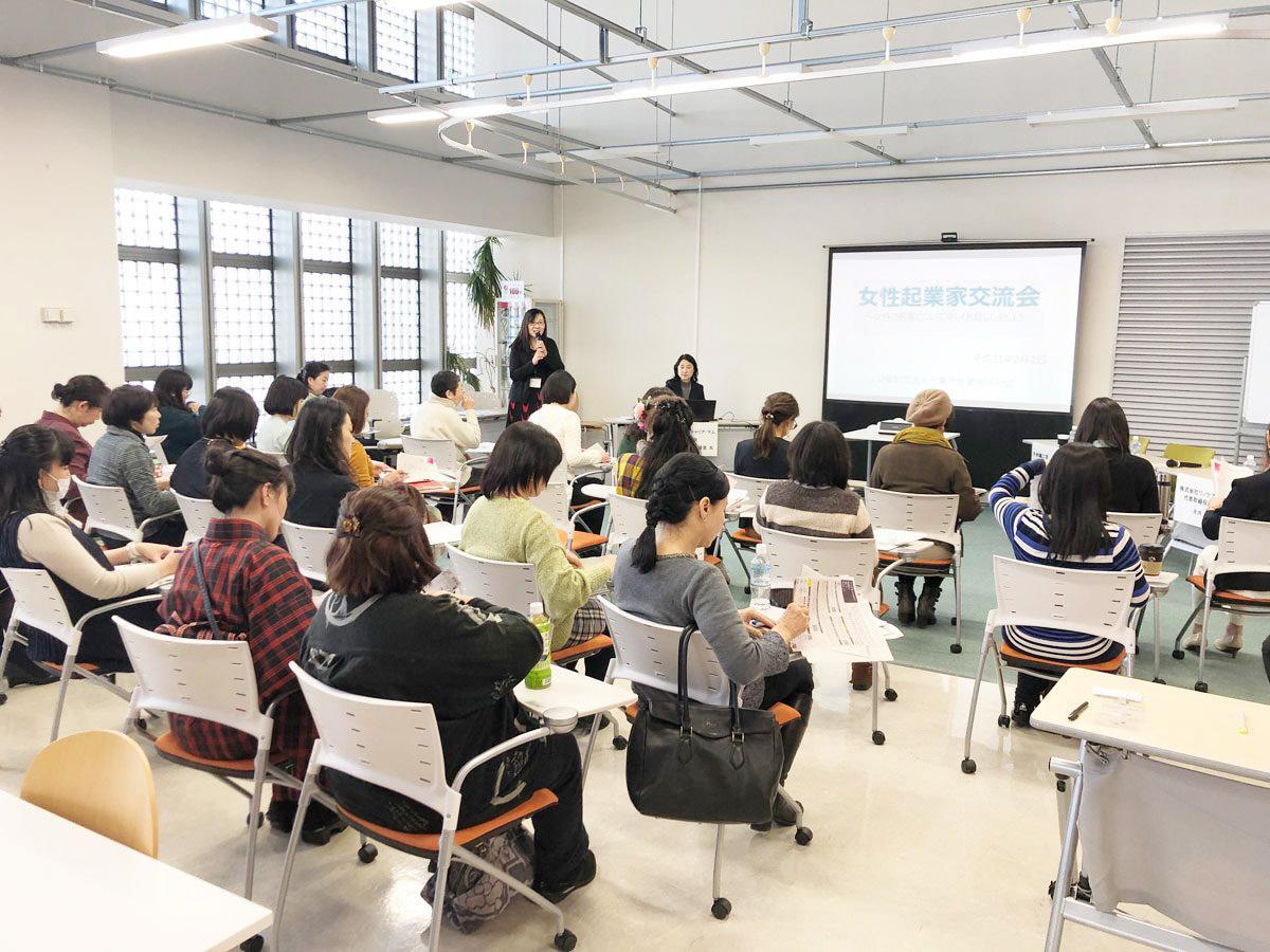 女性起業家交流会の講演(昨年度の様子)