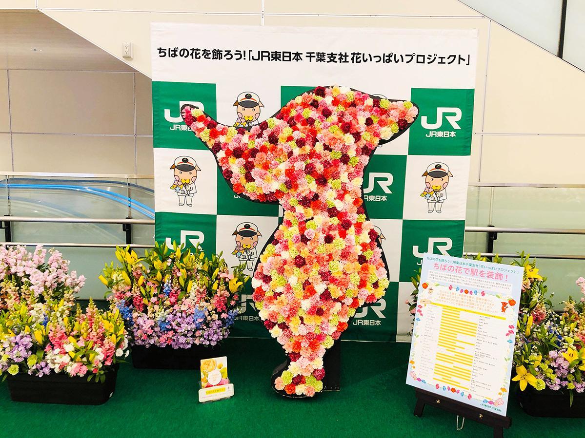 チーバくんを型どった花の装飾展示(千葉駅構内)