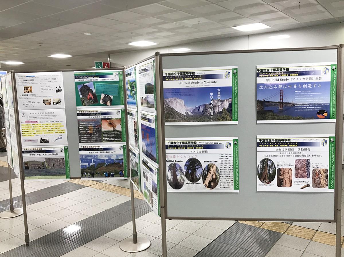 市立千葉高校の科学研究展示