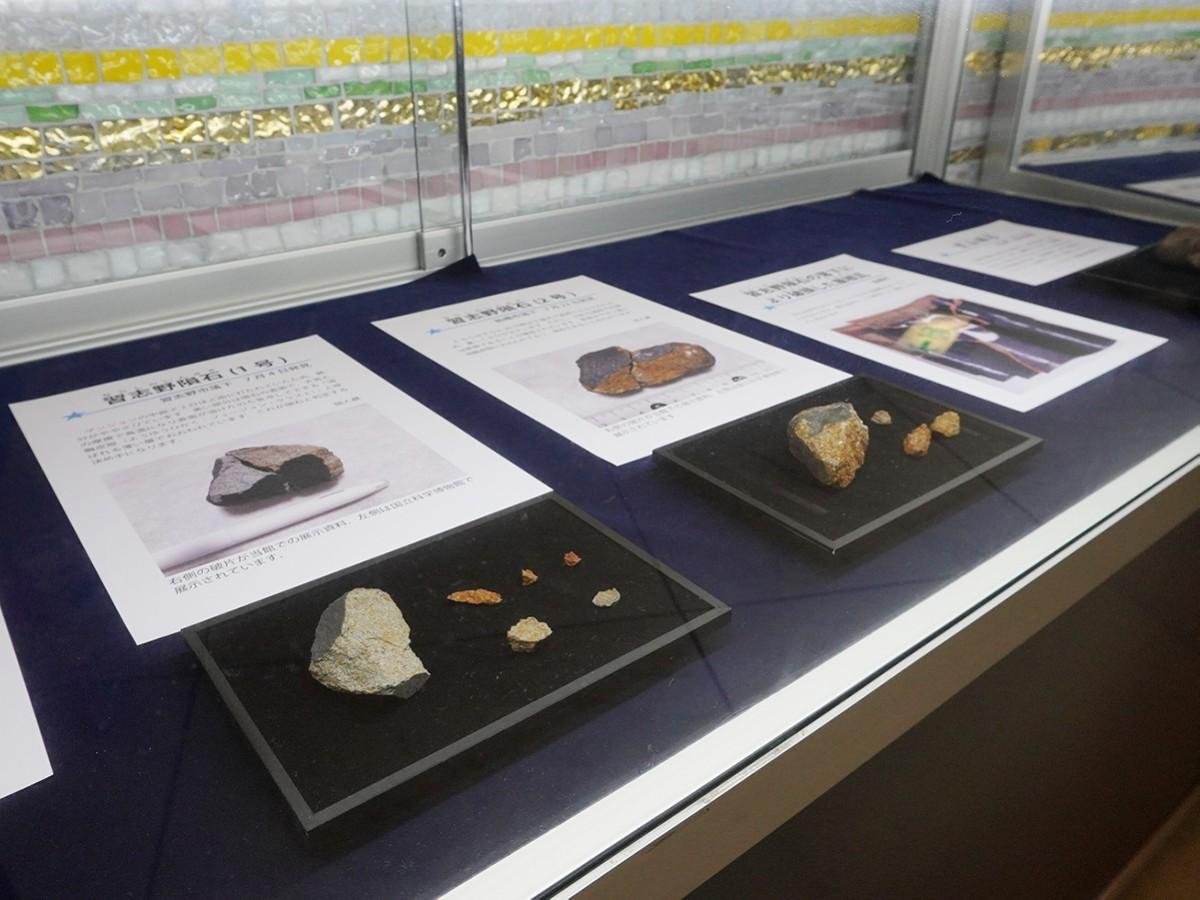 習志野隕石の標本