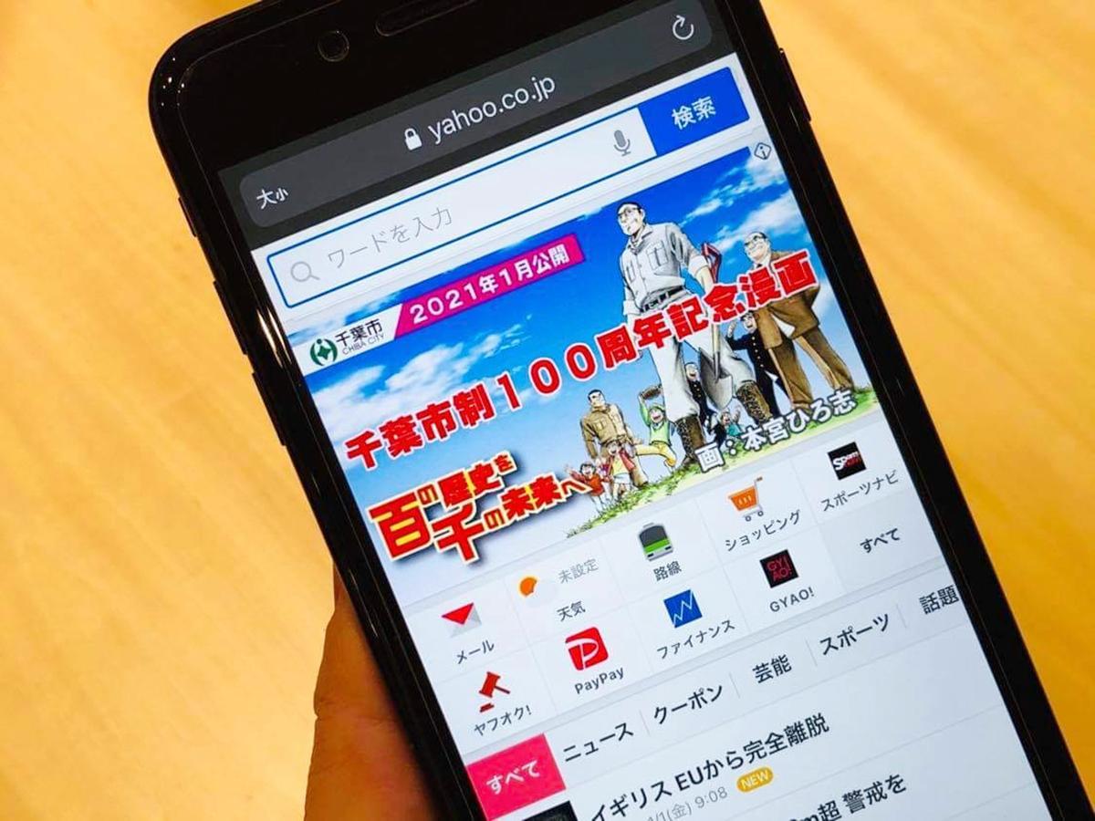 スマートフォン版「Yahoo! JAPAN」のトップページ