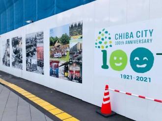千葉市が市制100年記念をPR 千葉駅東口で工事仮囲いラッピング