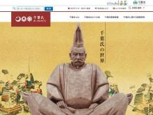 千葉市が「千葉氏ポータルサイト」公開へ 千葉氏の魅力伝える