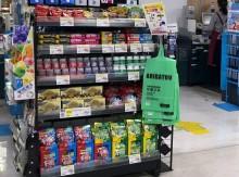 千葉市とイオンがプラスチックごみ削減の実証実験 指定ごみ袋をレジ袋に