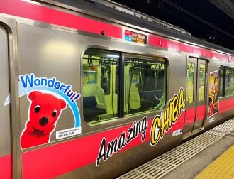 JR京葉線で千葉県ラッピングトレイン運行 車内モニターで地域の魅力紹介も
