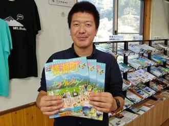 横瀬町観光協会、「るるぶ横瀬町」発行 アンケート回答者に商品券も