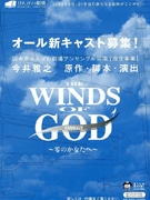 せんがわ劇場で「THE WINDS OF GOD」公演へ-オーディションも